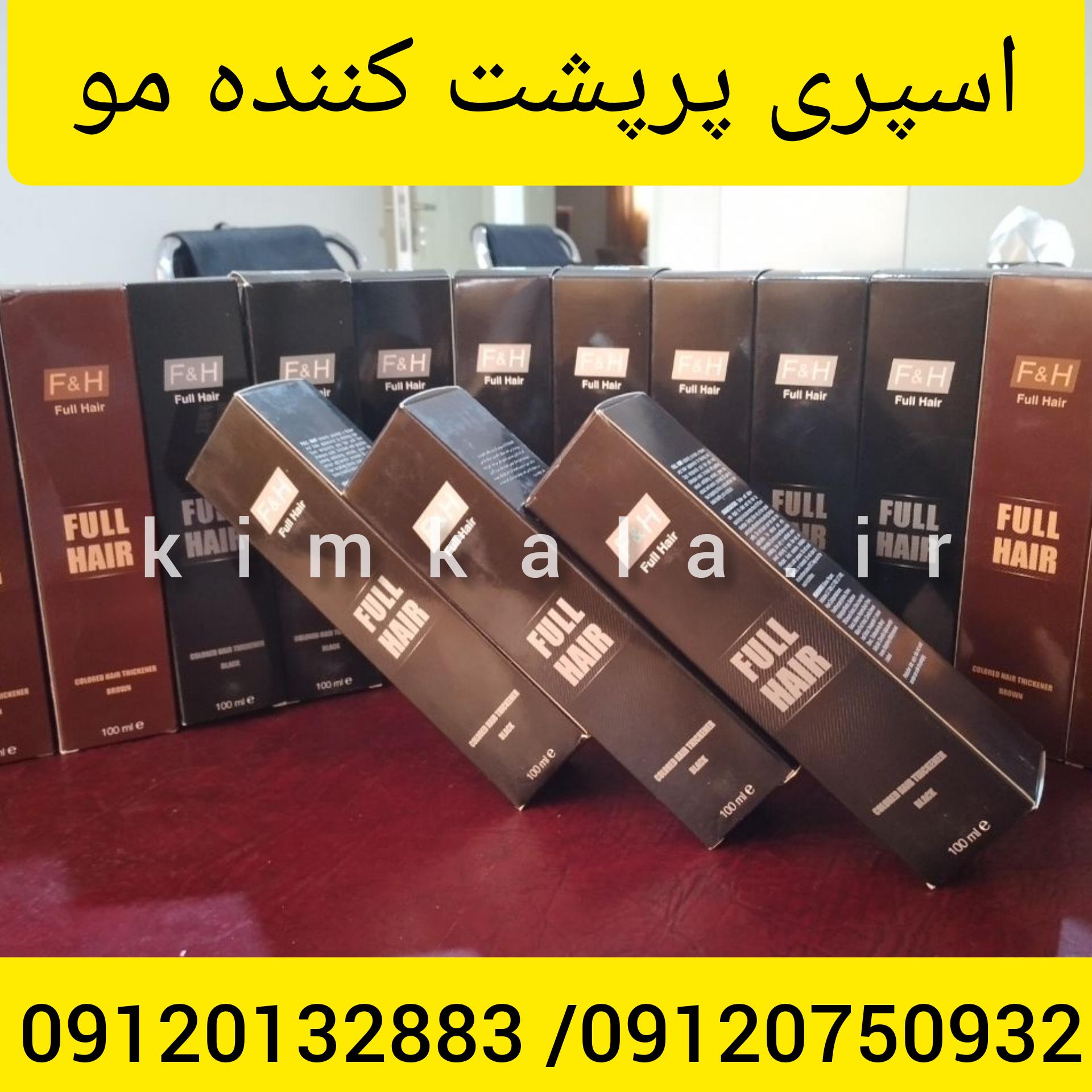 قیمت اسپری پر پشت کننده مو/09120132883/اسپری اف اند اچ