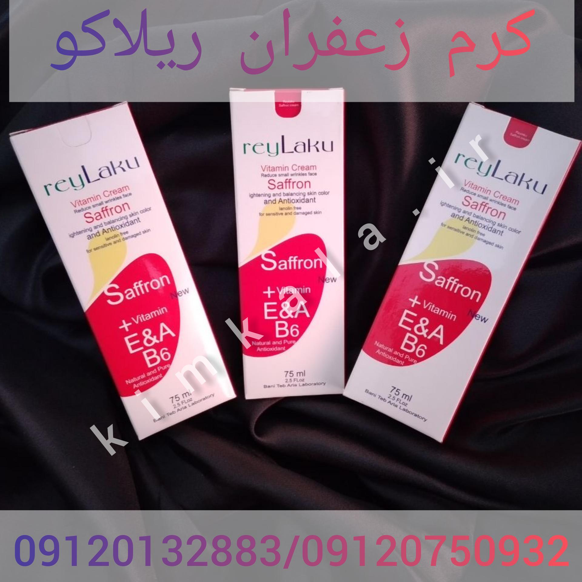 کرم زعفران ریلاکو/09120132883/قیمت کرم زعفران