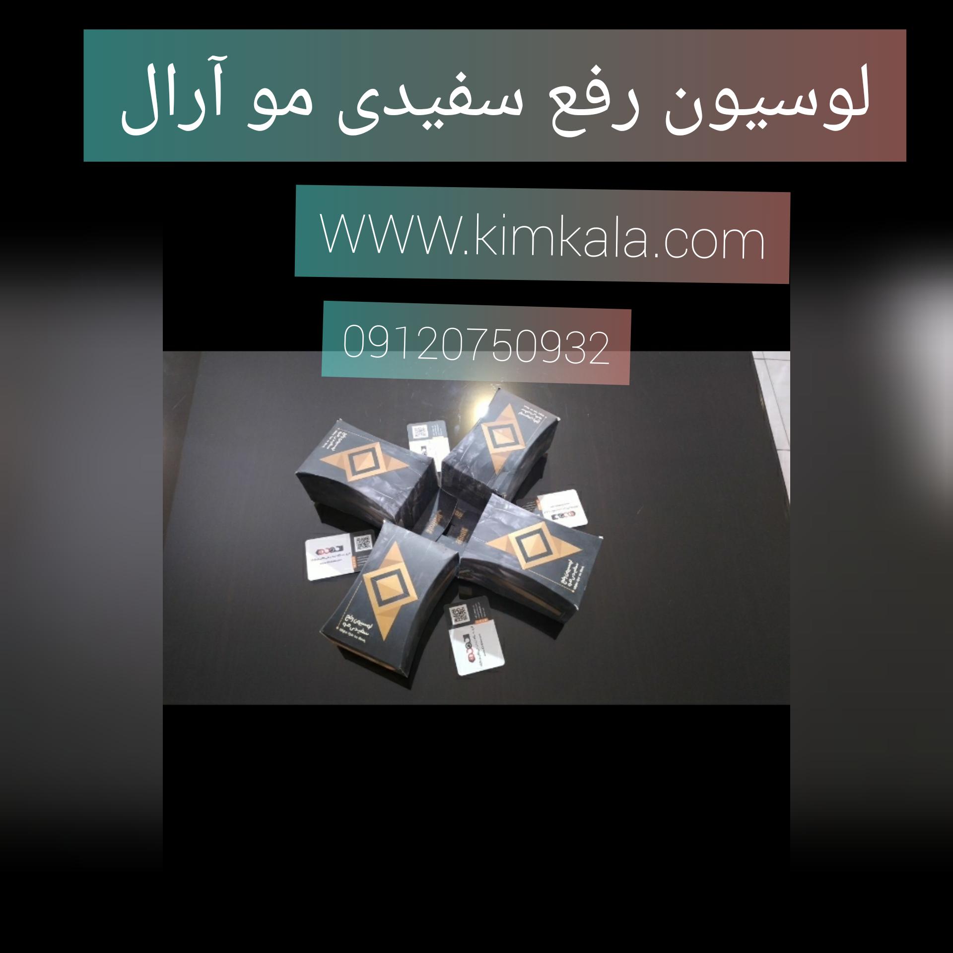 لوسیون رفع سفیدی مو آرال/09120750932/قیمت لوسیون