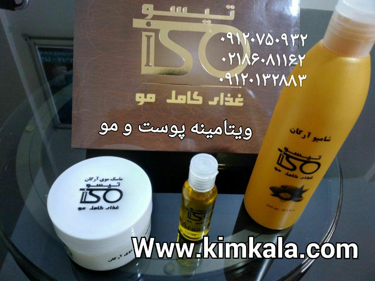 ویتامینه پوست و مو 09120750932