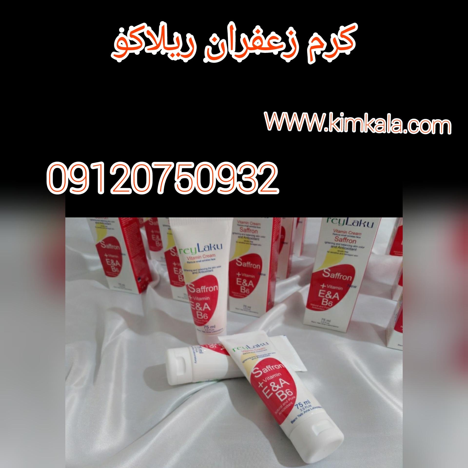 کرم زعفران ریلاکو/09120750932/ترکیبات کرم زعفران