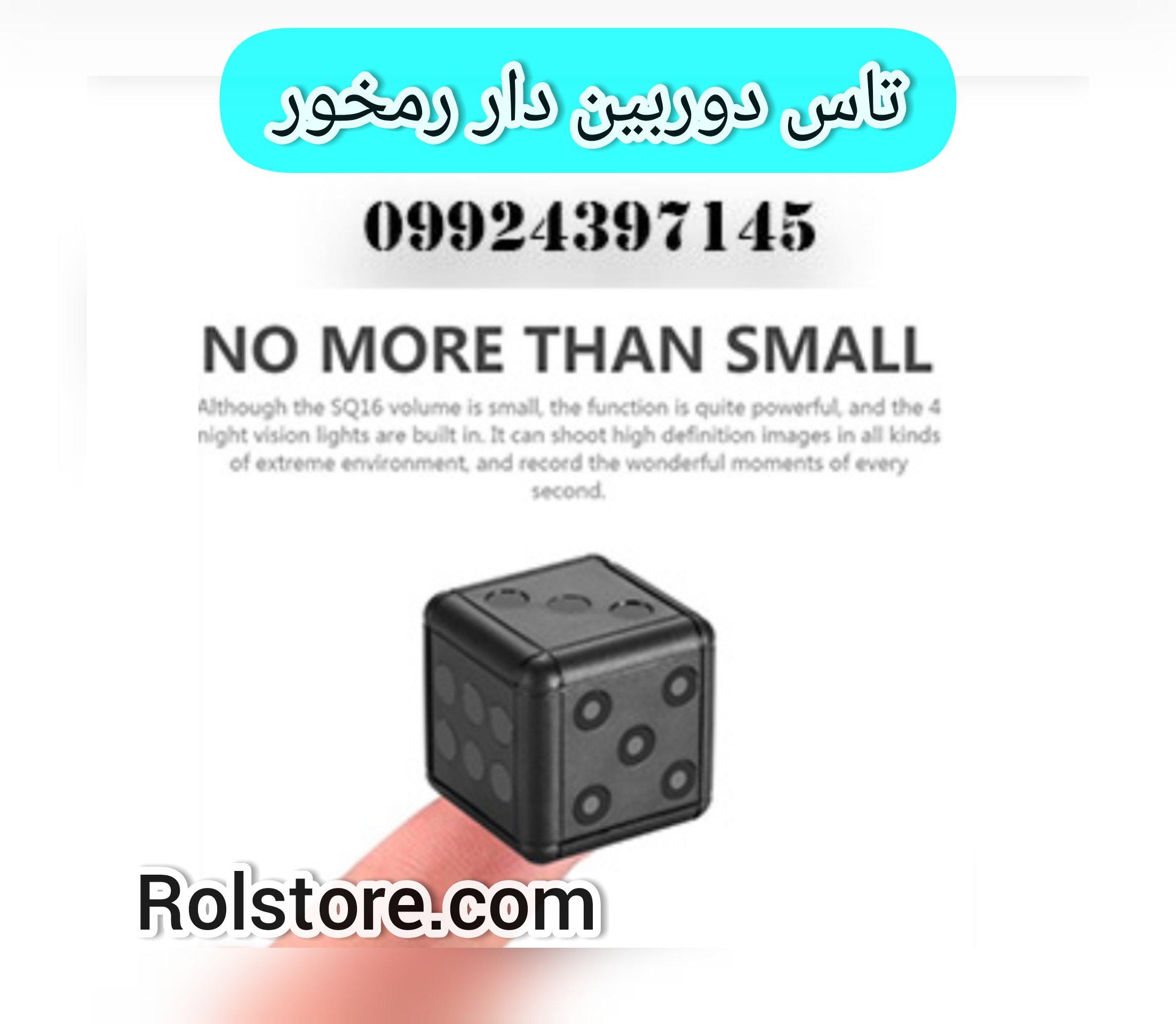 تاس دوربیندار رمخور/۰۹۹۲۴۳۹۷۱۴۵/اروزن ترین تاس دوربیندار رمخور