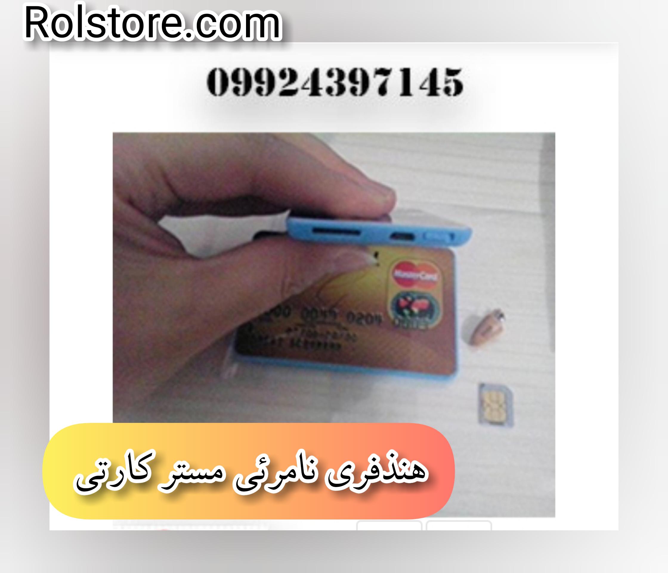 هنذفری رنگ پوست/۰۹۹۲۴۳۹۷۱۴۵/هندزفری نامرئی مستر کارتی VIP سیمکارتخور با هندزفری رنگ پوست