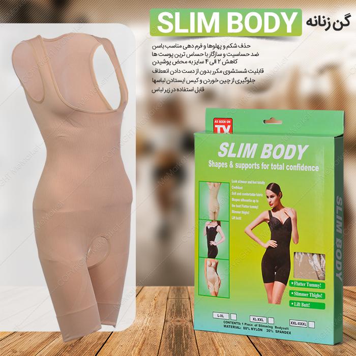 گن زنانه  SLIM BODY