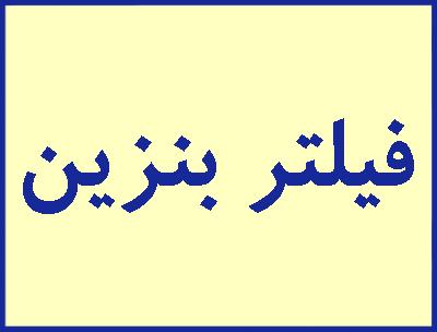 فروش ، پخش و توزیع عمده فیلتر بنزین انواع خودروهای ایرانی و خارجی