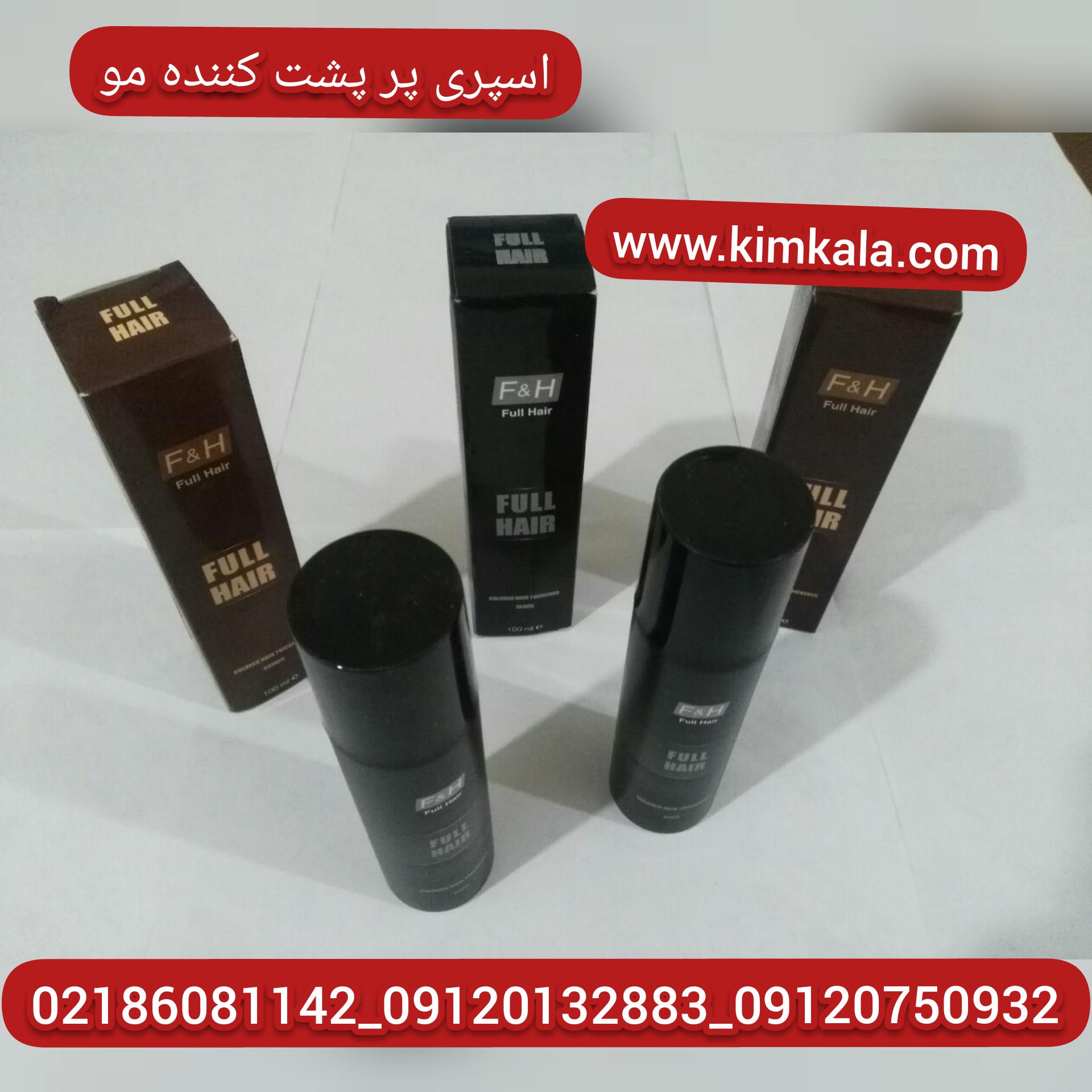 اسپری پرپشتی موی سر۰۹۱۲۰۱۳۲۸۸۳/قیمت اسپری پرپشت کننده مو/درمان کم پشتی مو