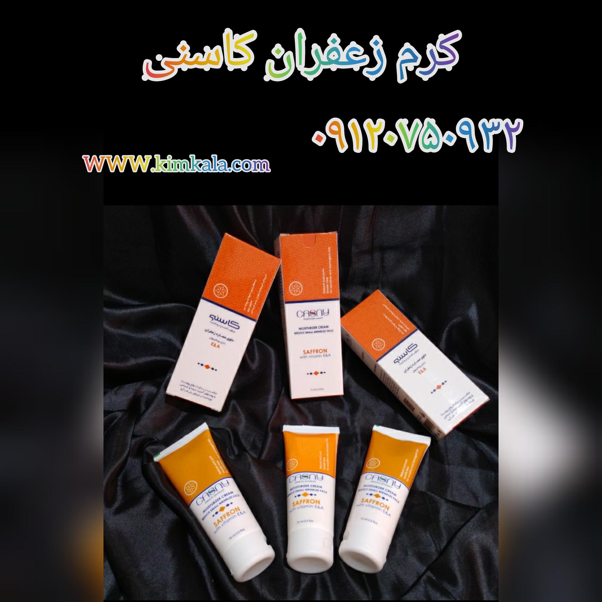 کرم زعفران کاسنی/09120750932/قیمت کرم ضد چروک