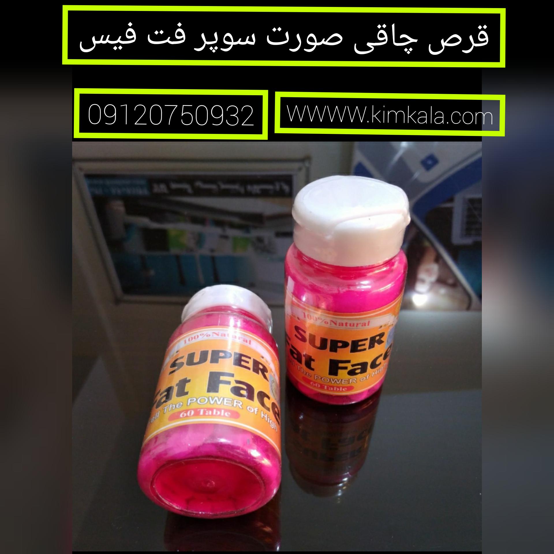 قرص چاقی سوپر فت فیس/09120750932/قیمت کپسول