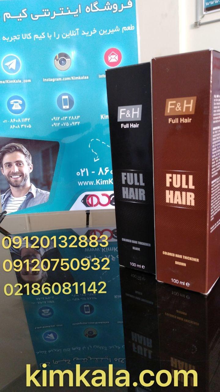 اسپری افزایش حجم مو 09120132883 پرپشت شدن مو