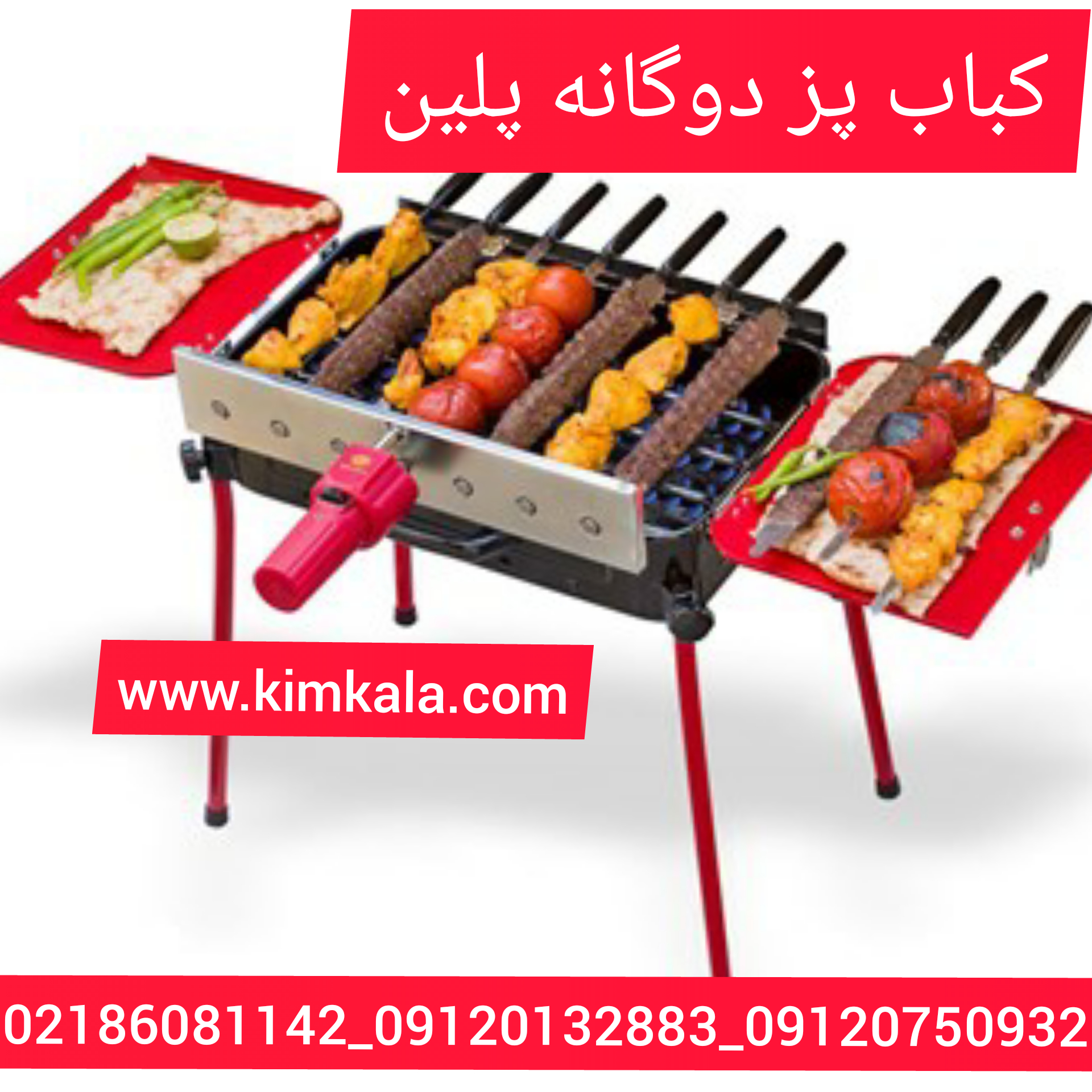 کباب پز/۰۹۱۲۰۱۳۲۸۸۳/کباب پزپلین/باربیکیو/کباب پزسیار
