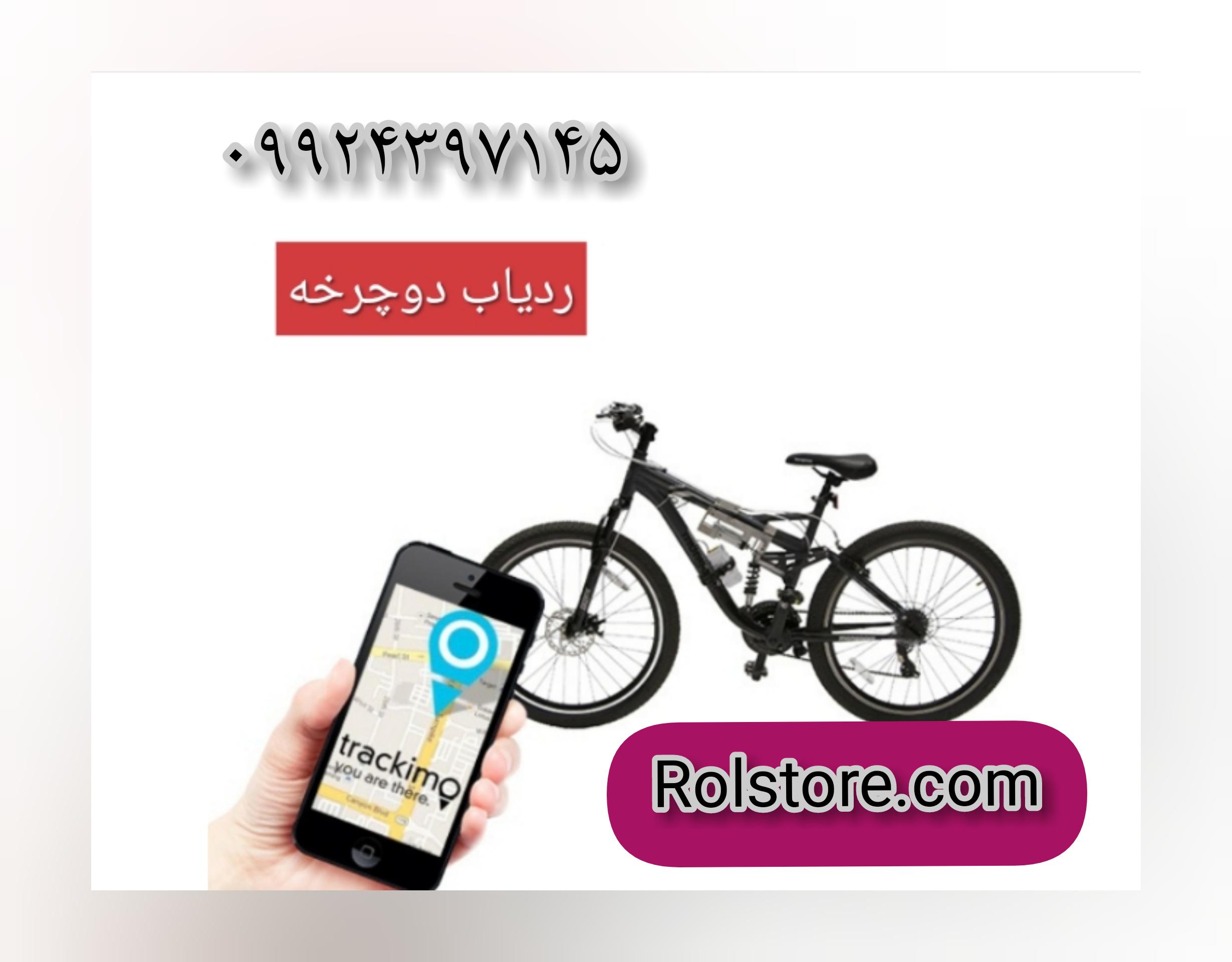 ردیاب دوچرخه/۰۹۱۲۰۷۵۰۹۳۲/تامین امنیت دوچرخه
