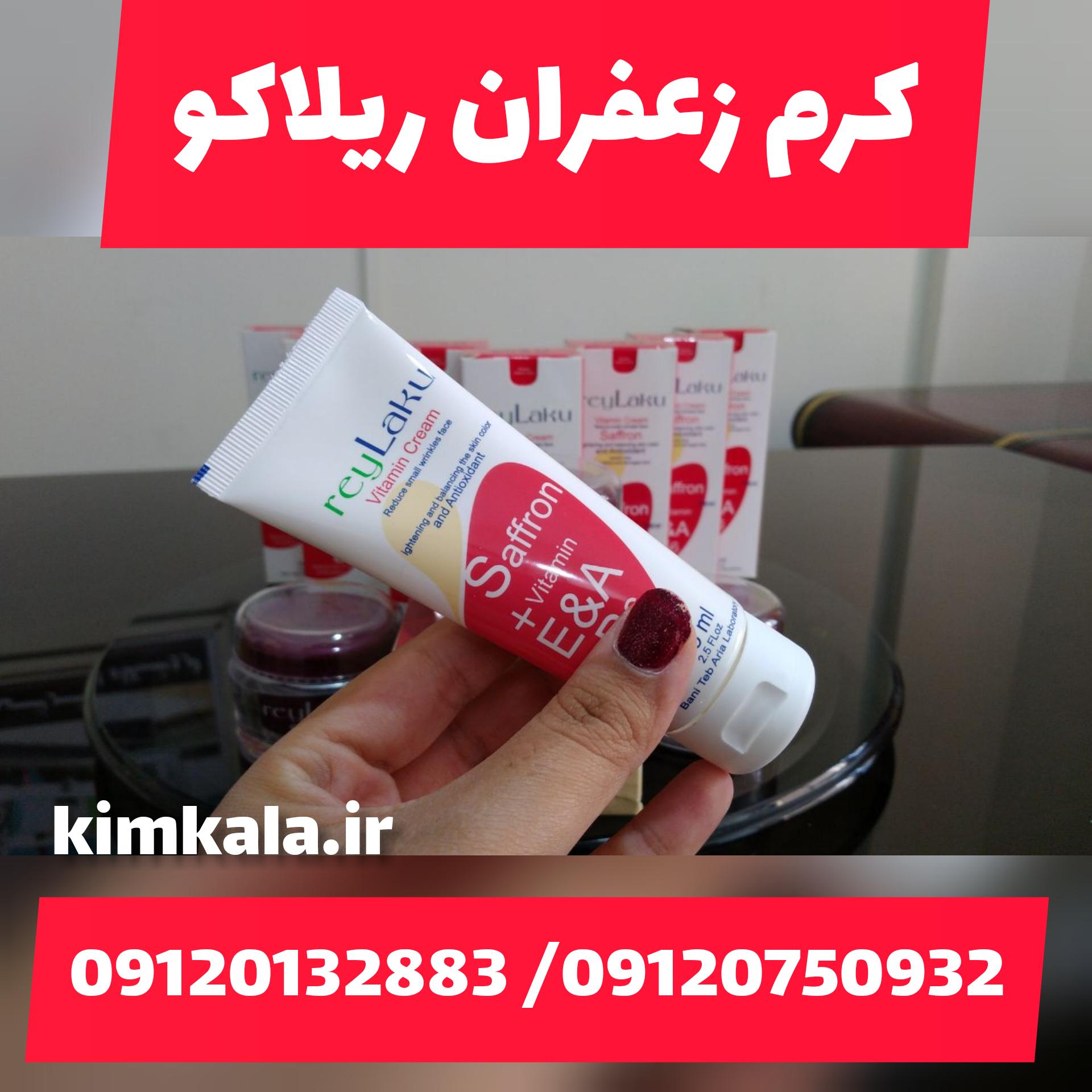 قیمت کرم زعفران ریلاکو/09120132883/کرم زعفران اصل
