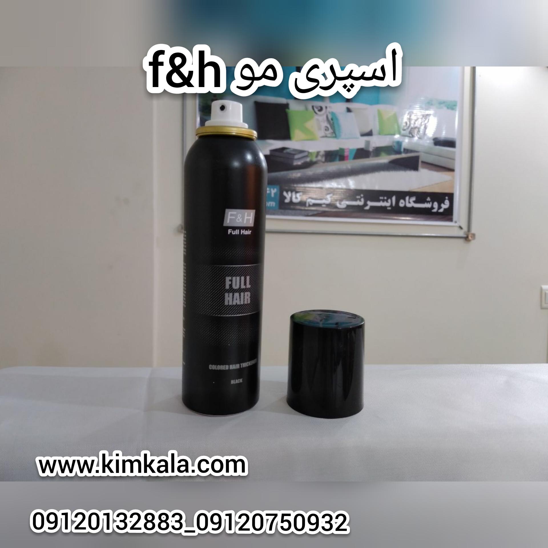 پرپشت کننده موی سر۰۹۱۲۰۱۳۲۸۸۳/پرپشتی سریع مو/جلوگیری از ریزش مو