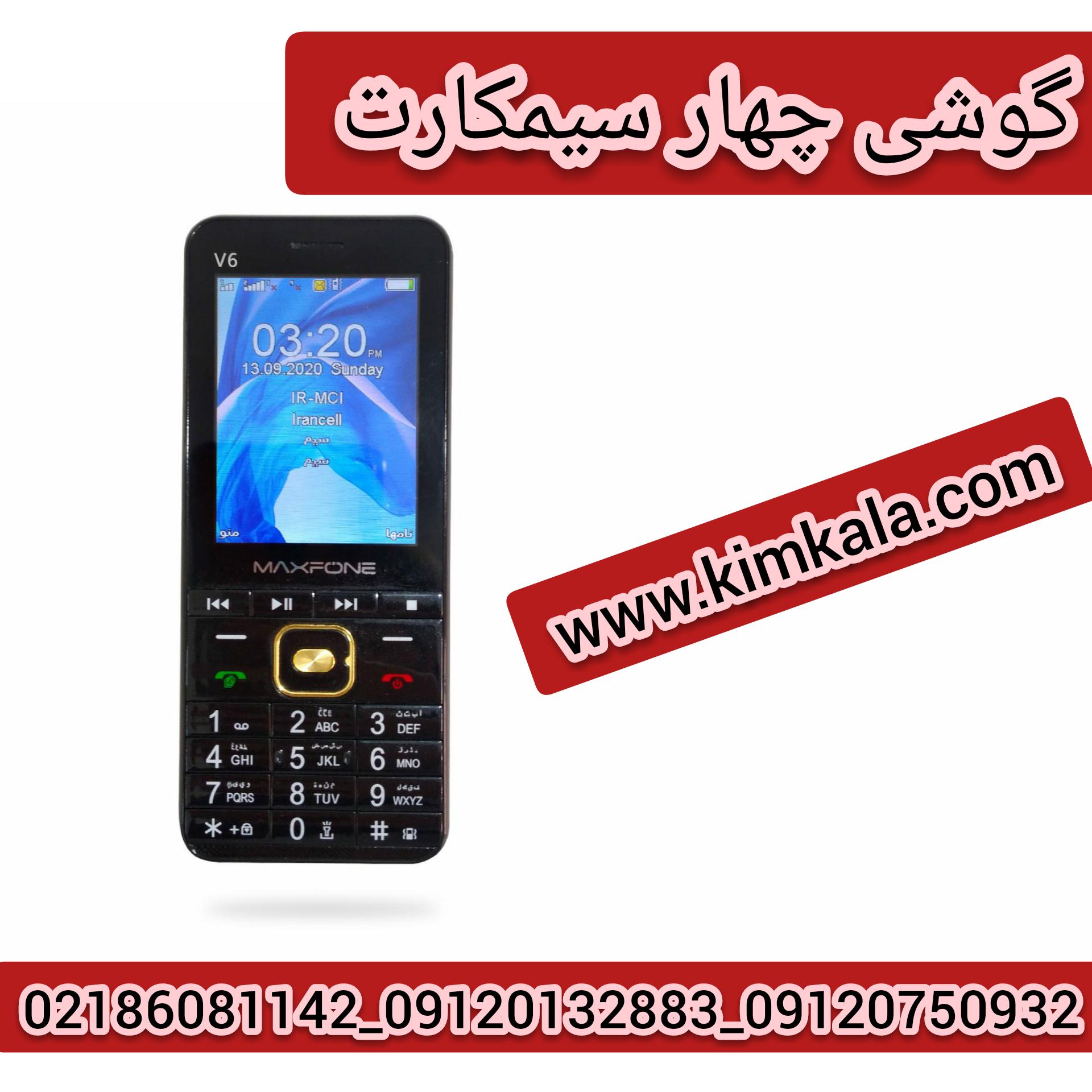 گوشی موبایل۴سیم۰۹۱۲۰۱۳۲۸۸۳/گوشی چهار سیمکارتی