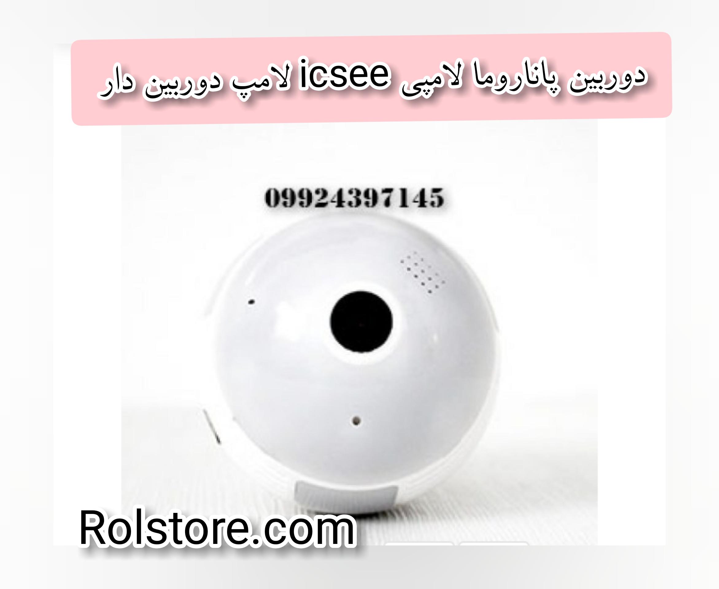 دوربین طرح لامپ/۰۹۹۲۴۳۹۷۱۴۵/دوربین پاناروما لامپی icsee لامپ دوربین دار