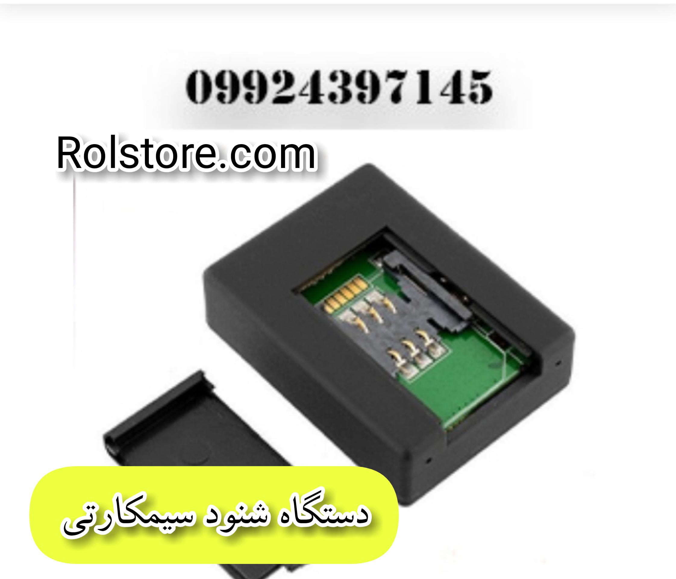 دستگاه شنود سیمکارتی/۰۹۹۲۴۳۹۷۱۴۵/شنود مخفی