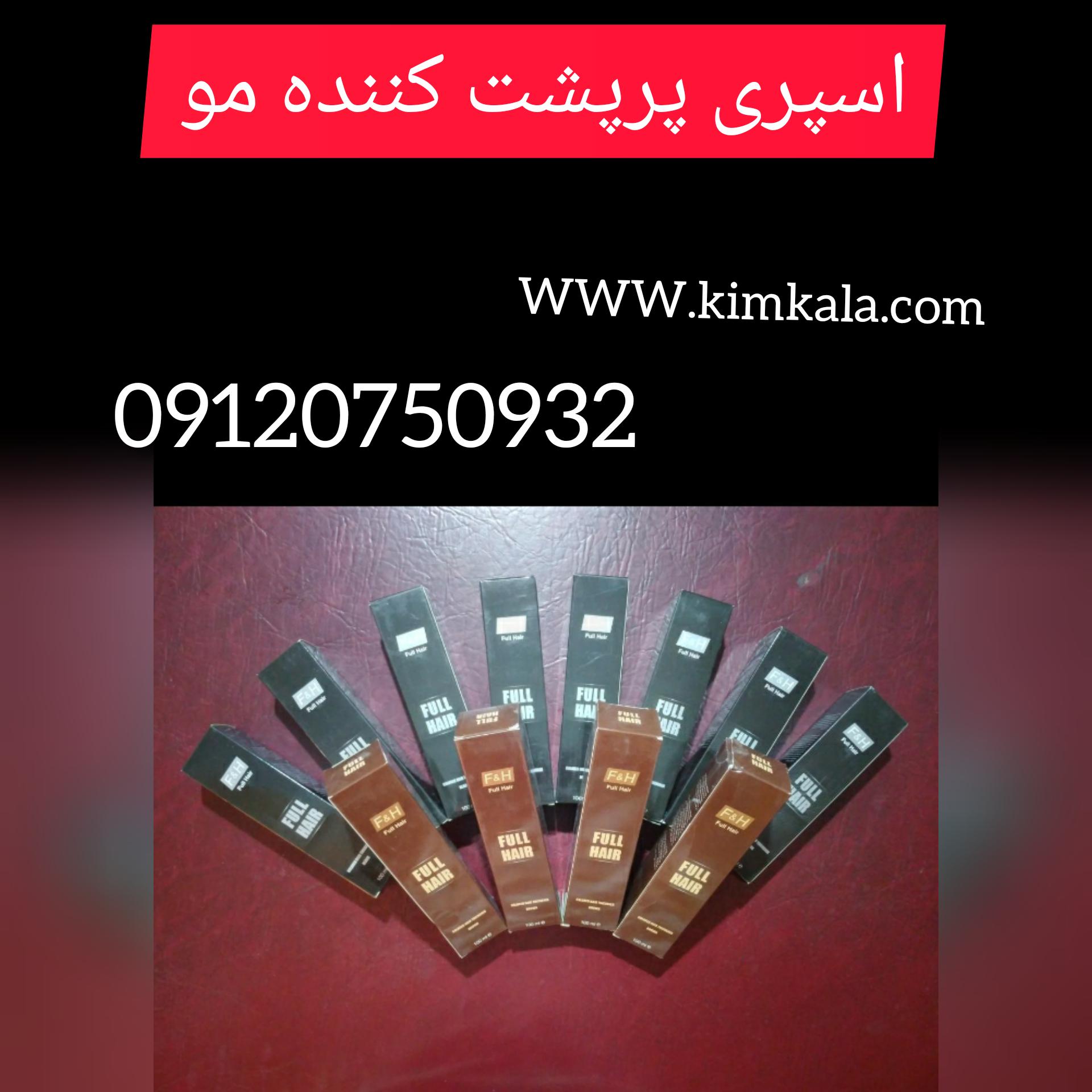 اسپری پرپشت کننده مو تاپیک/09120750932/قیمت اسپری پرپشت کننده مو