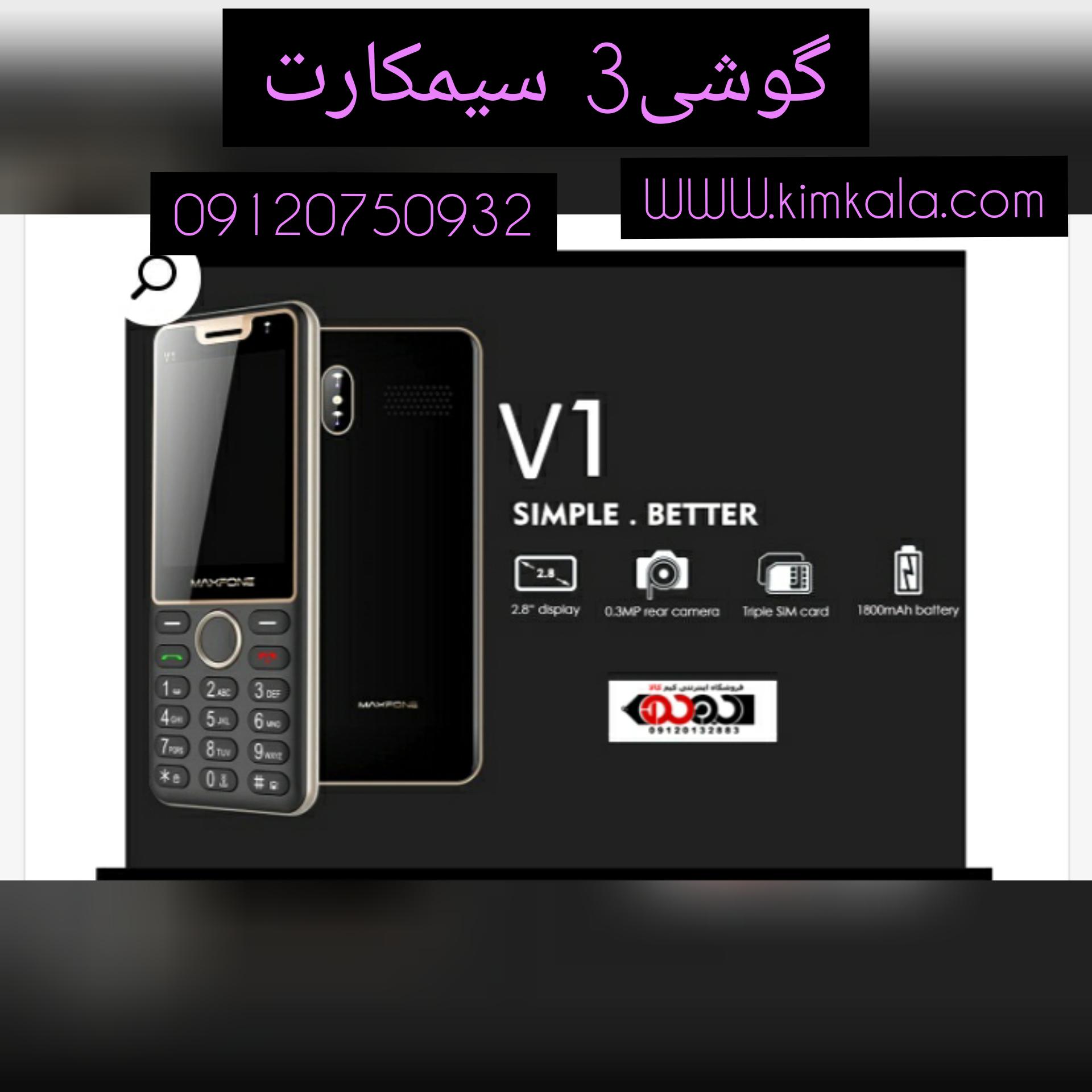 موبایل 3سیمکارت/قیمت گوشی/09120750932