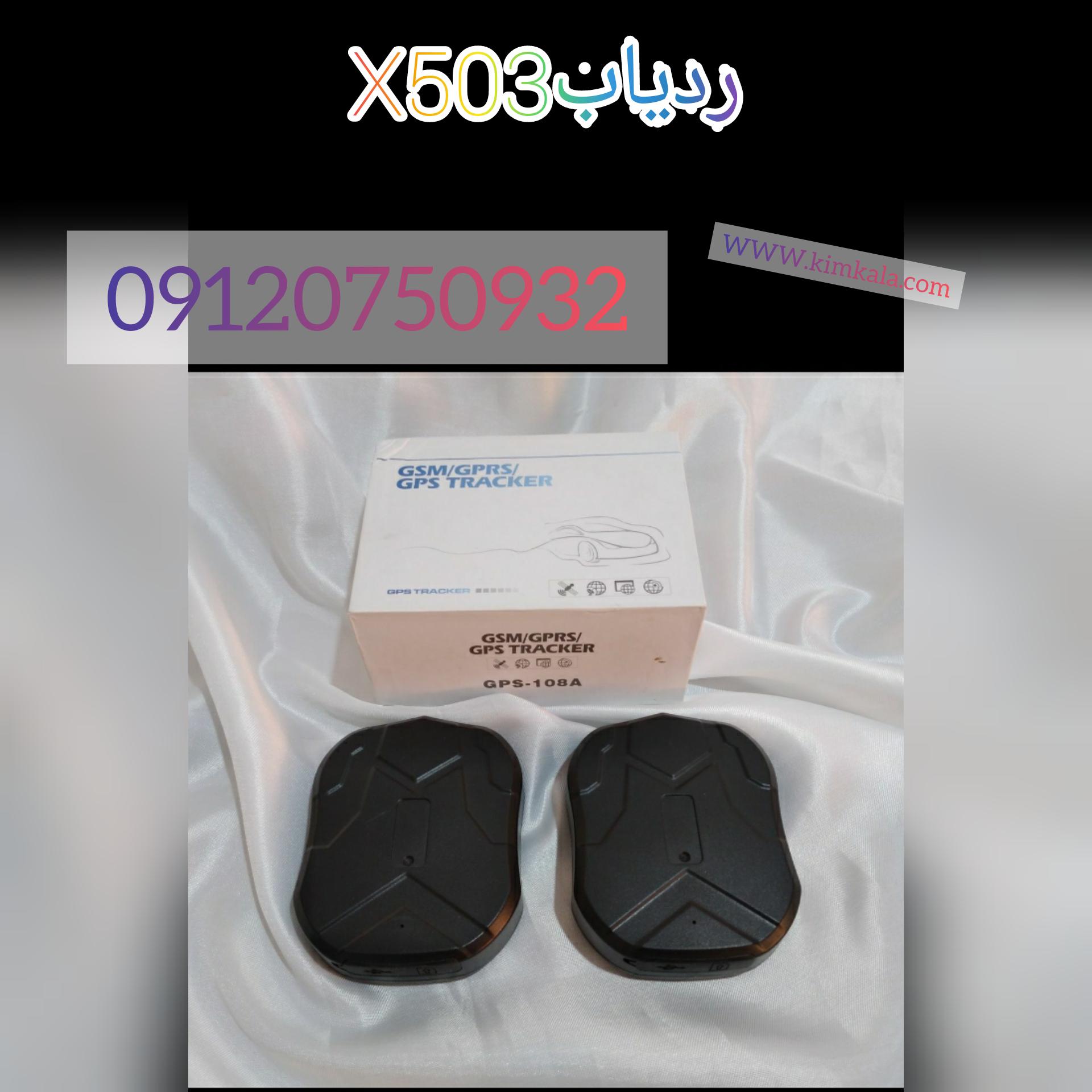ردیابX503/قیمت ردیاب آهنربایی/09120750932