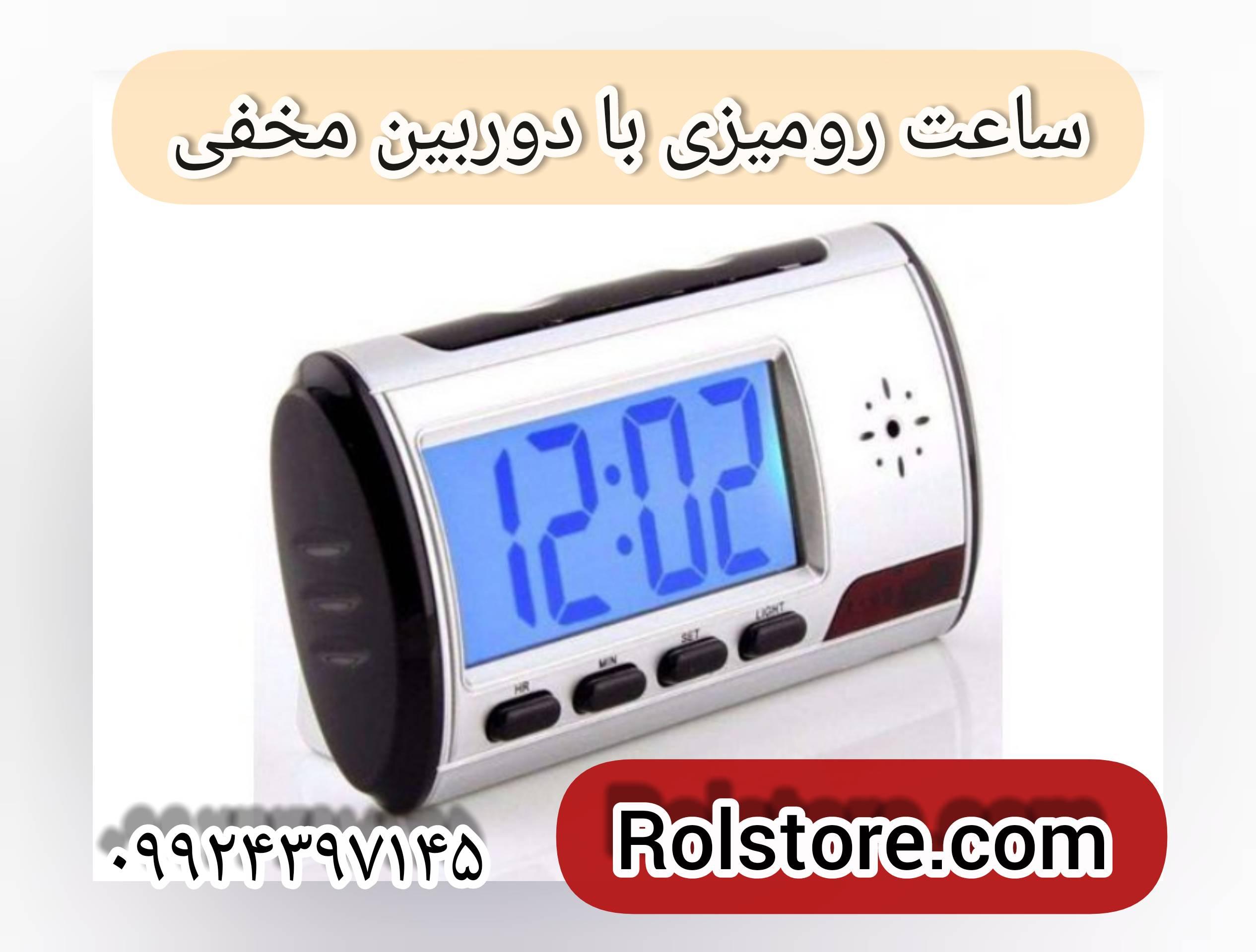 ساعت رومیزی با دوربین مخفی/۰۹۹۲۴۳۹۷۱۴۵/ساعت دیجیتال رومیزی دوربین دار