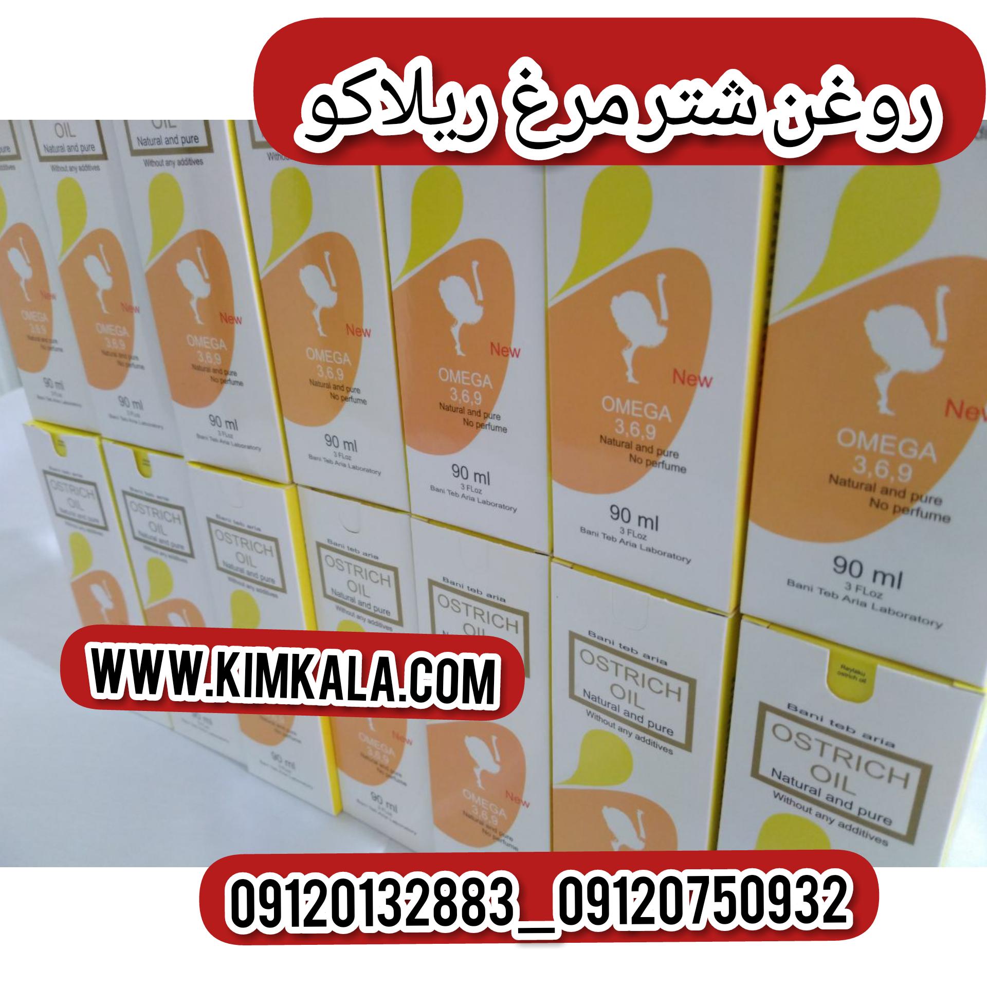 خواص روغن شتر مرغ۰۹۱۲۰۱۳۲۸۸۳/قیمت روغن شتر مرغ