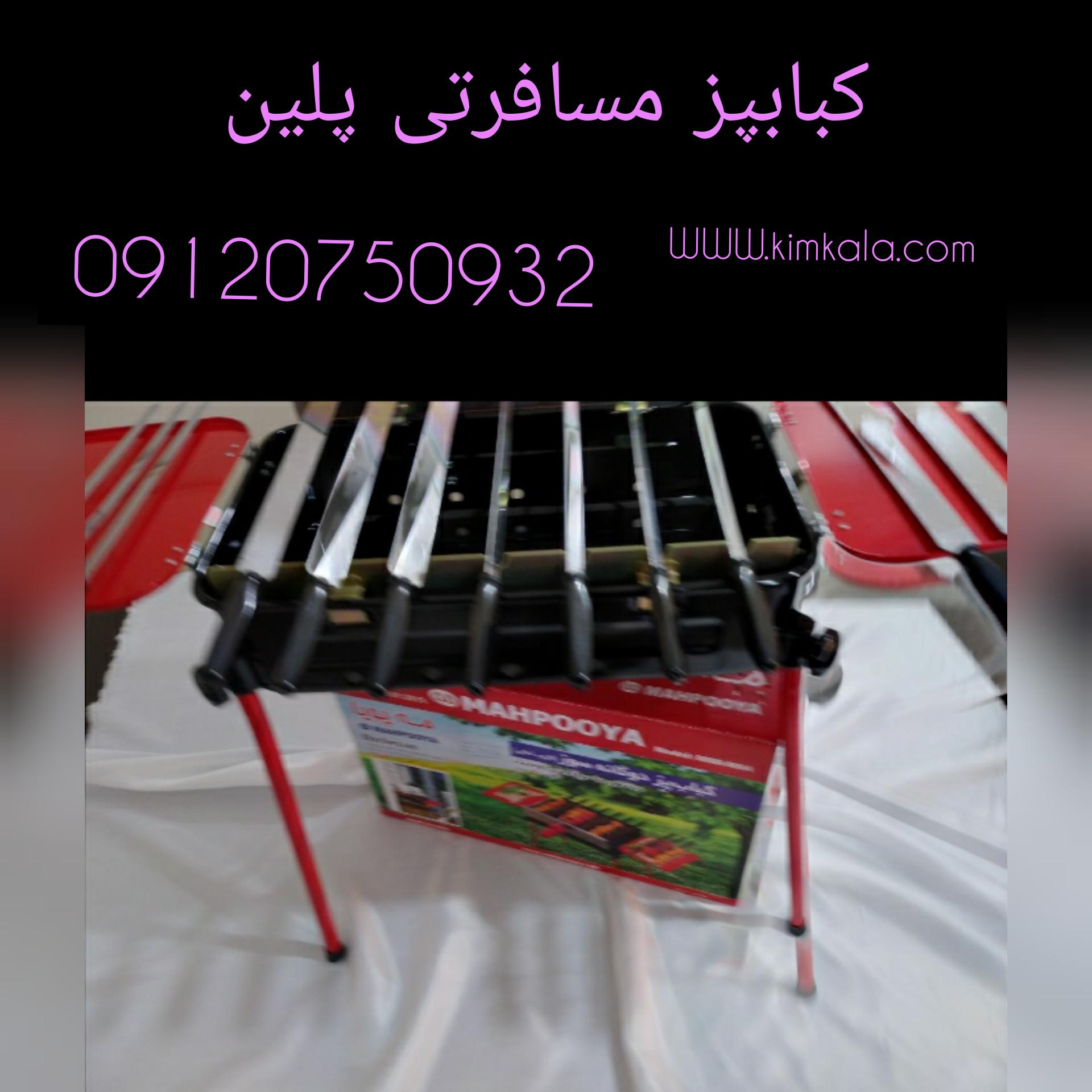 کبابپز  گازی زغالی 14تیکه پلین/09120750932/قیمت کبابپز با