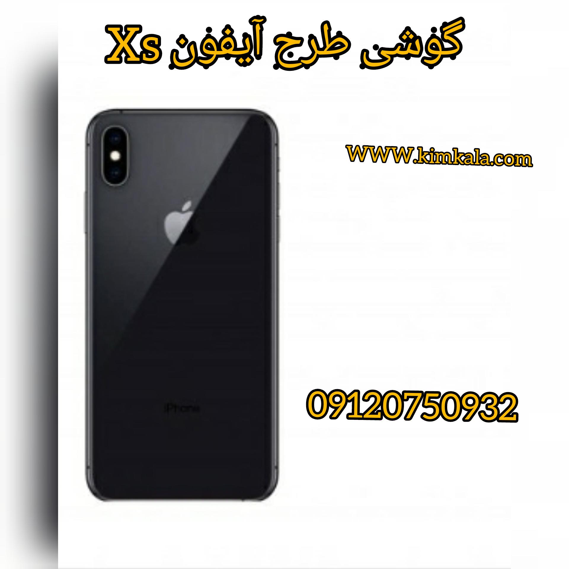 گوشی طرح آیفون Xs/پرفروش ترین گوشی/09120750932