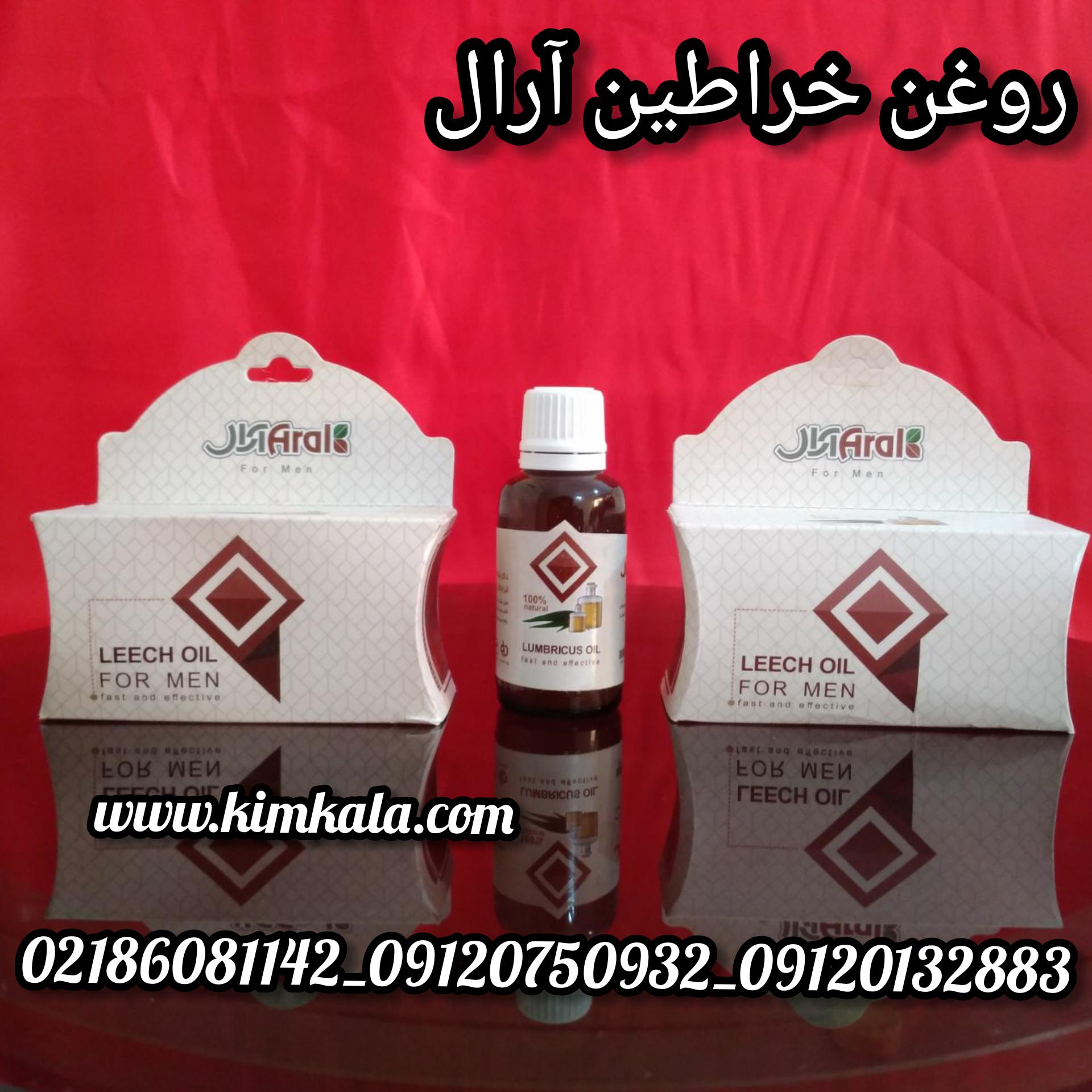 روعن خراطین آرال۰۹۱۲۰۱۳۲۸۸۳/قیمت روغن خراطین