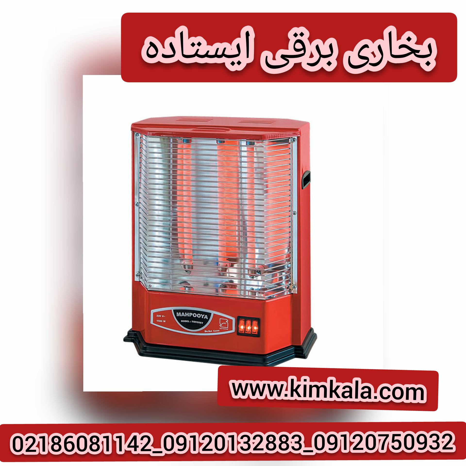 بخاری برقی ایستاده۰۹۱۲۰۱۳۲۸۸۳/قیمت بخاری برقی