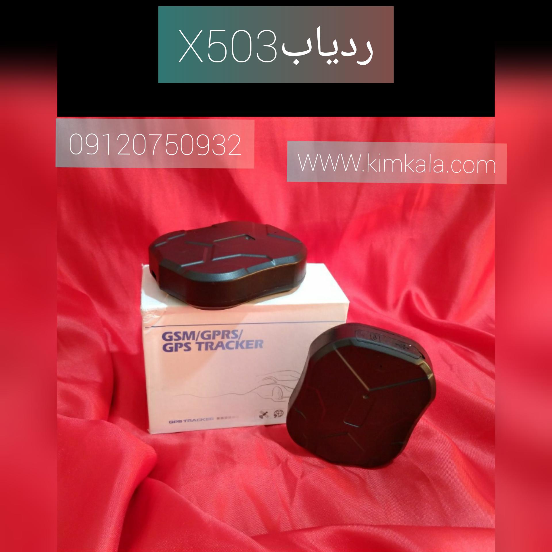 ردیاب سیار آهنربایی X503/قیمت ردیاب /09120750932