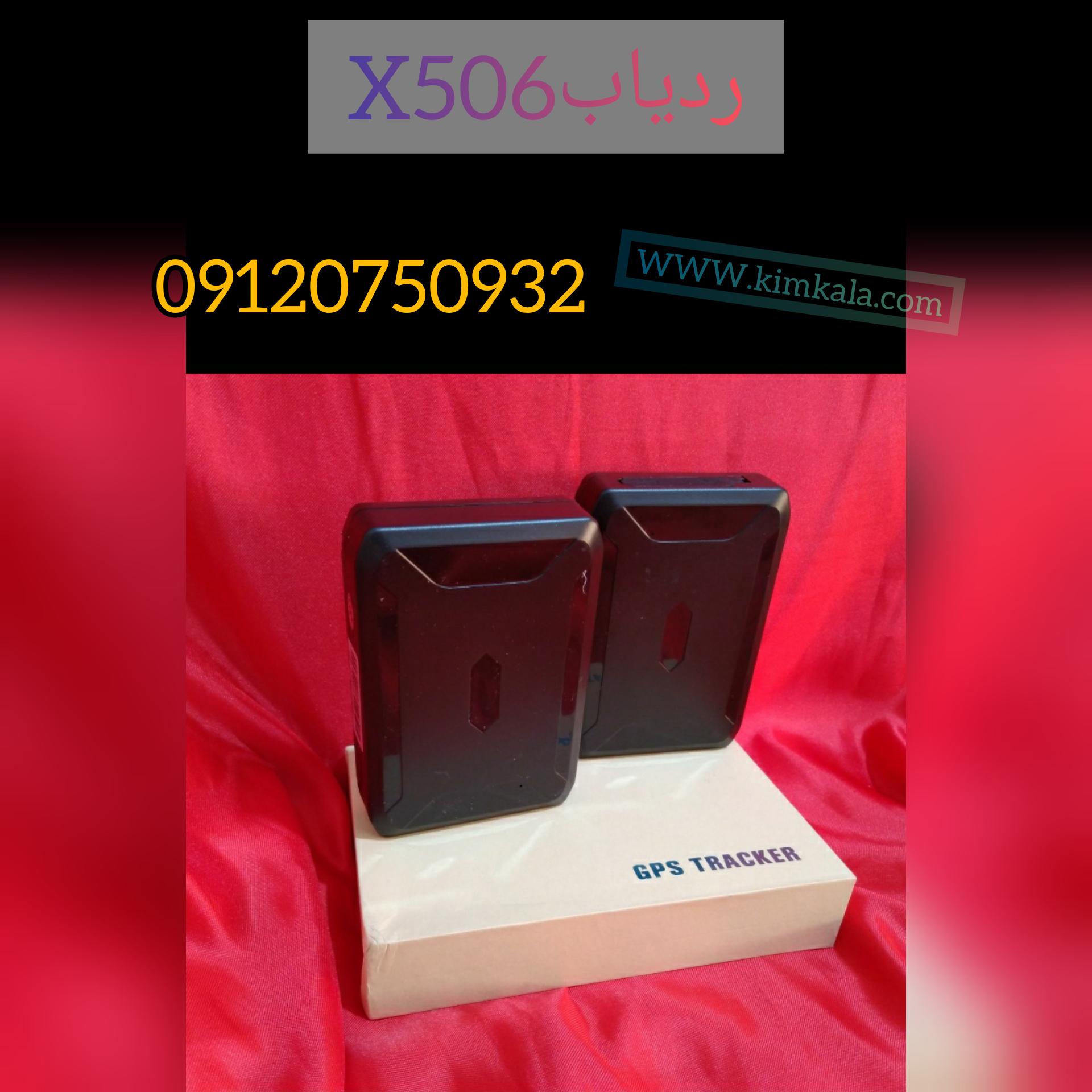 ردیاب آهنربایی خودروX 506/با کیفیت ترن ردیاب/09120750932