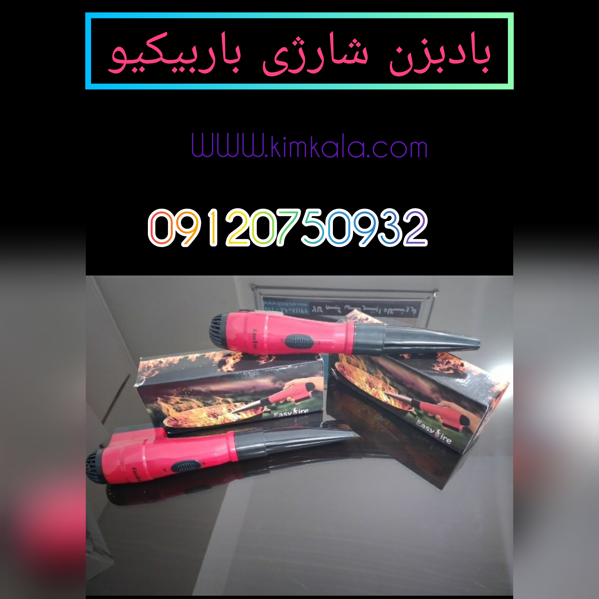 بادبزن شارژی بابیکیو/09120750932/قیمت بادبزن