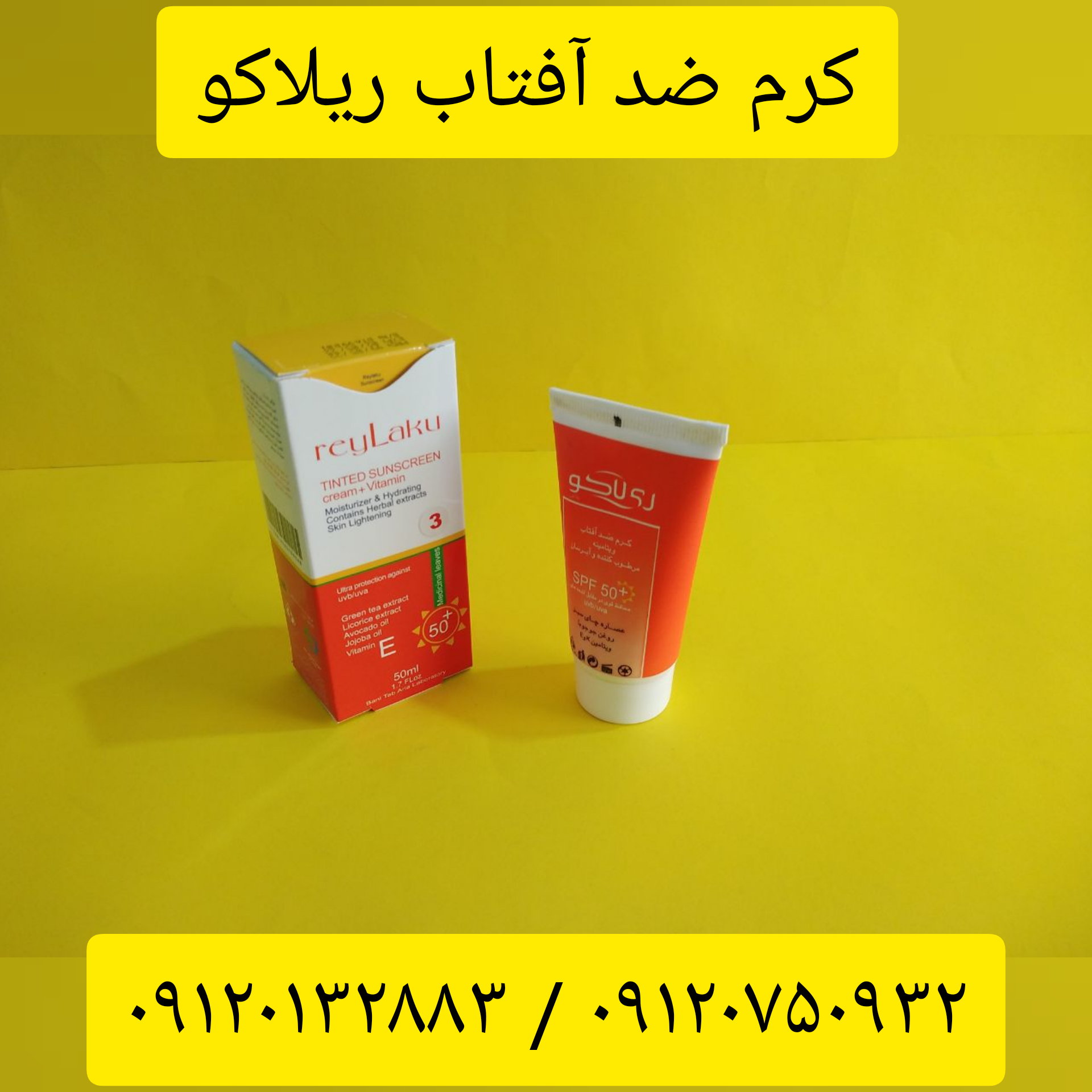 کرم ضد آفتاب ریلاکو /۰۹۱۲۰۱۳۲۸۸۳/کرم ضد آفتاب ویتامینه