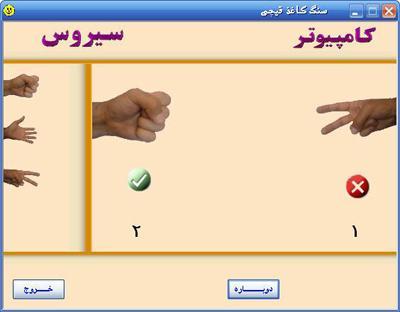 دانلود پروژه بازی سنگ کاغذ قیچی به زبان سی شارپ