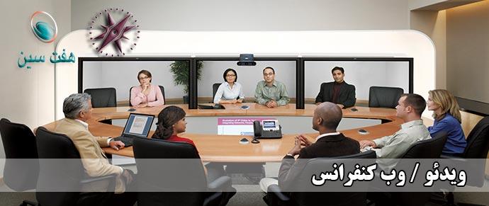 وب / ویدئو کنفرانس