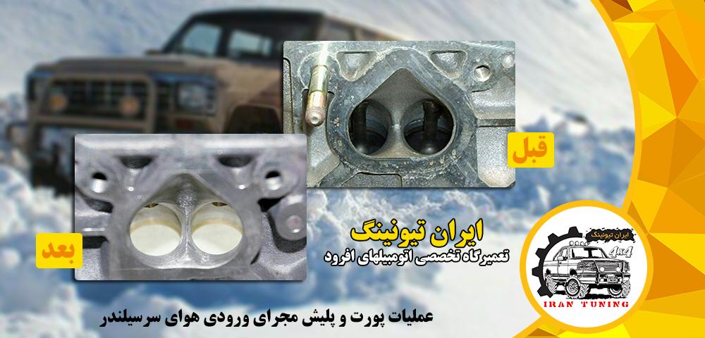 مجرای ورودی هوای سرسیلندر از عملیات پورت و پلیش در ایران تیونینگ