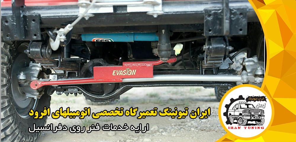 ارایه خدمات فنر روی دفرانسیل در ایران تیونینگ