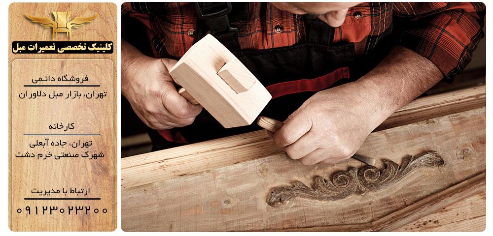 اسلاید 6 تعمیر تخصصی مبل