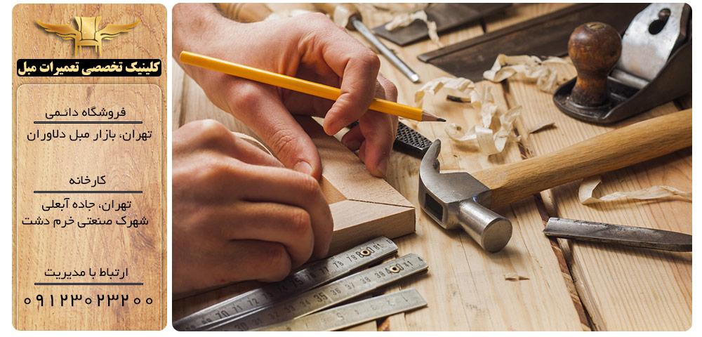 اسلاید 7 تعمیر تخصصی مبل