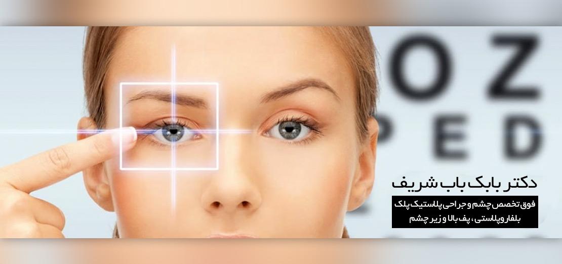 دکتر بابک باب شریف متخصص چشم و فوق تخصص جراحی پلک - زیبایی و لیزر