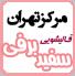قالیشویی مرکز و جنوب تهران