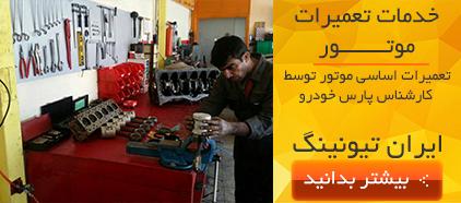 خدمات تعمیرات موتور