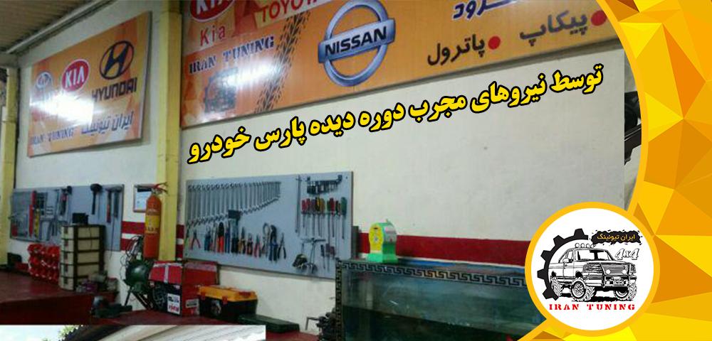 ایران تیونینگ تعمیرات تخصصی پاترول، رونیز، پیکاپ