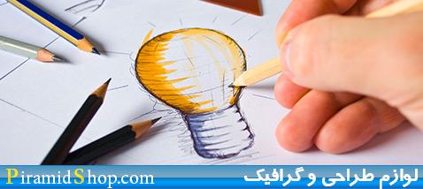 لوازم طراحی و گرافیک