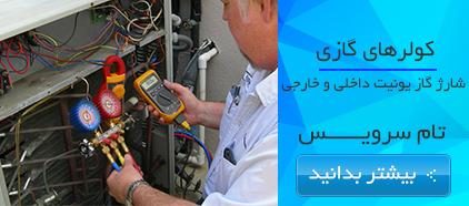 تست و شارژ گاز کولرهای گازی کم مصرف و معمولی