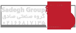 گروه صنعتی صادق | طراحی و ساخت خط برق رسانی، تجهیزات جرثقیلهای سقفی و صنعتی - نمایندگی ریموت کنترل ساگا
