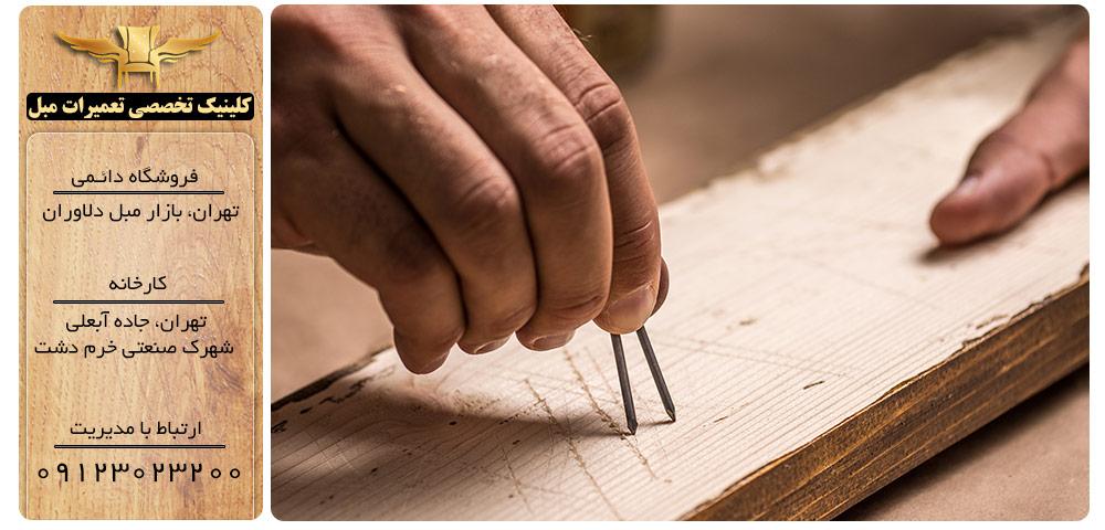 اسلاید 11 تعمیر تخصصی مبل