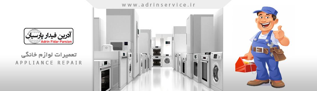 تعمیر لباسشویی و ظرفشویی