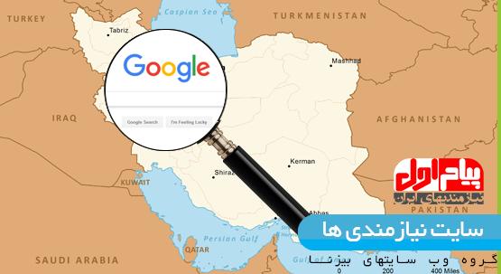 پیام اول نیازمندی های ایران