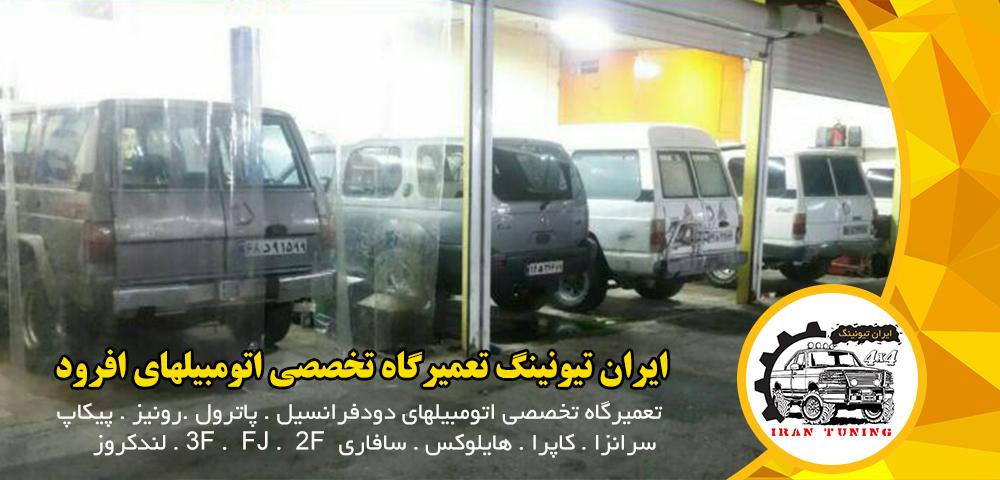 تعمیرگاه تخصصی اتومبیلهای افرود در مرکز ایران تیونینگ